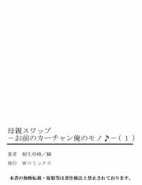 Kiryuu Reihou Hahaoya Swap - Omae no Kaa-chan Ore no Mono 1 - part 3