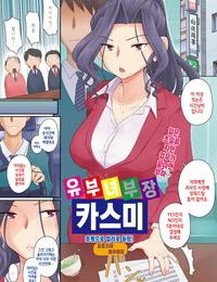 Yoroduya Hyakuhachi Hitozuma Buchou Kasumi - 유부녀 부장 카스미 COMIC HOTMiLK Koime Vol. 3 Korean Digital