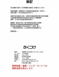C87 Kurumi Namiki Mita Kurumi Seishori 1-nichi Otetsudai no Hazu datta noni Space Battleship Yamato 2199 Chinese final個人漢化