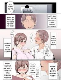 Ver9 Oku-sama wa Aitsu no Niku Onaho ni Narimashita Korean