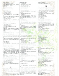 Kyonyuu Gensou -Kyonyuu Dream Complete- - part 6