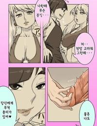 Neone FUTAR BUCKS Korean - part 2
