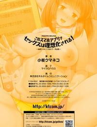 Kozakura Kumaneko Kono Smapho Appli de Sex wa Risouka Sareru! ~Kozakura Kumaneko Full Color Sakuhinshuu~ - part 3