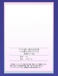 Toyo Asoko Araiya no Oshigoto ~Kataomoichuu no Aitsu to Onnayu de~ 6