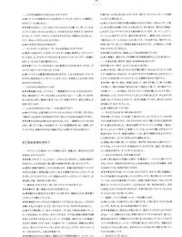 Misaki Kurehito- Kuroya Shinobu Ushinawareta Mirai o Motomete Visual Fanbook - part 6
