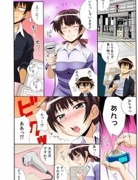 Tsumagomi Izumo Push de Zecchou! Yarechau Button ~Renda de Koshifuri B Dash!~ 1-2 - part 2