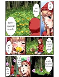 Pirontan Otona no Douwa ~Akazukin-chan - ประสบกามตรงสาวน้อยหมวกแดง Thai ภาษาไทย นายส่ายหน้า
