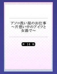Toyo Asoko Araiya no Oshigoto ~Kataomoichuu no Aitsu to Onnayu de~ 14