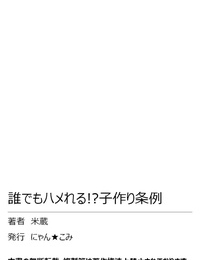 Yonekura Daredemo Hamereru!? Kozukuri Jourei - part 3