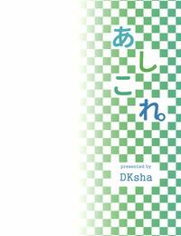C89 DKsha Kase Daiki AshiColle. Sono 4 Kantai Bevy -KanColle- English