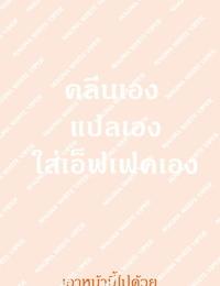 Miyabi Tsuzuru Tsumamigui no Ie Haha no Naku Ie Thai ภาษาไทย งูเขียวหำไหม้xMuramasa