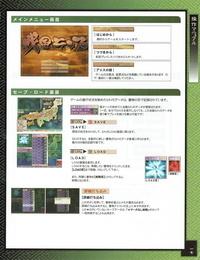ALICESOFT Sengoku Rance Manual