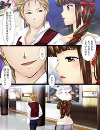 Shinenkan Utsukushisa no Daishou Zenpen
