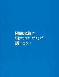 C94 Kekemotsu Kekemotsu Gokuusu Mizugi de Okasaretagari ga Kakusenai Vol.2 English Nisor
