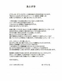 Horsetail Kaa-san Janakya Dame Nanda!! 4 ~Natsuyasumi Kouhen~ - Mãe tem que ser você!! 4 ~Férias de verão última parte~ Portuguese-BR Hentai Season