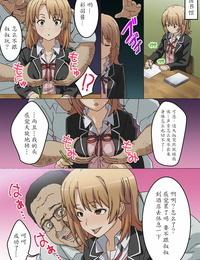 Tomobukiya Irohasu Sennou Yahari Ore no Seishun Love Come wa Machigatteiru. Chinese 魔劍个人汉化