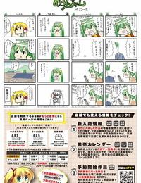 メロンブックス 月刊うりぼうざっか店 2018年10月25日発行号 DL版 - part 2