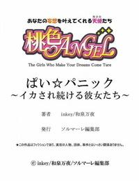 inkey- Izumi Banya Pai☆Panic ~Ikasare Tsuzukeru Kanojo-tachi~ 1 Chinese 清純突破漢化 Digital
