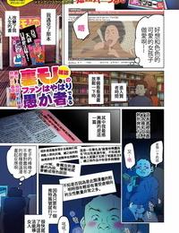 Shiruka Bakaudon Uramono Zasshi No Admirer Wa Yahari Orokamono De Aru - Fans of Underground Magazines are Indeed Fools COMIC Friend Vet Vol. 15 2017-06 Chinese 沒有漢化 Digital