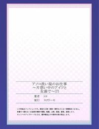 Toyo Asoko Araiya no Oshigoto ~Kataomoichuu no Aitsu to Onnayu de~ 7