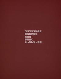 C95 Yukyu-Kyuka Yuuki Yu Christmas nanoni Kaerenai kara Prinz Eugen to Shitsumushitsu de Ecchi Suru Hanashi Kantai Bevy -KanColle-