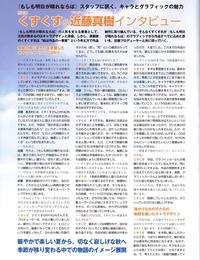 Moshimo Ashita ga Harenaraba official fanbook - part 5