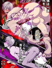 Giman no Hakoniwa Tsuishuu Yatou no Juinmon