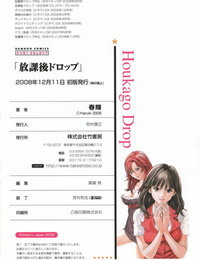 Haruki Houkago Drop - Heures supplémentaires French - part 5