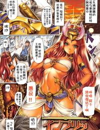 Saburou Tsuyahada Paramours Chinese 祈花汉化组 - part 5