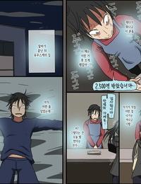 Iris art Toda Hisaya Aitsu ga Katta Gom no Size wa Ore no yori Dekakatta - 걔가 사 간 콘돔은 내 사이즈보다 컸었다 Korean Snow Desire - part 5