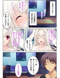Norn Ubu na Musume ni Yokujou Shite Shimatta Boku to Kozukuri o Onedari Suru Kanojo