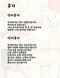 inkey Santa Woman COMIC HOTMiLK 2013-01 Korean 팀☆미르