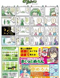 月刊めろりん2017年9月 - part 3