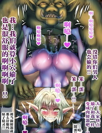 sad.co Sadokko Zenmetsu Soiree Rape 3 - 全灭强奸派对3 Goblin Slayer Chinese 不咕鸟×这很恶堕汉化组 - part 4