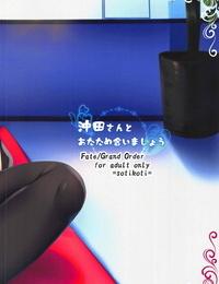C95 SOTIKOTI soramoti Okita-san to Atatameaimashou - 오키타씨와 함께 따뜻해지자구요 Fate/Grand Order Korean