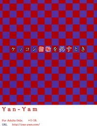 C94 Yan-Yam Kekkon Yubiwa o Hazusu Toki - 결혼반지를 뺄 때 Azur Lane Korean 팀☆데레마스