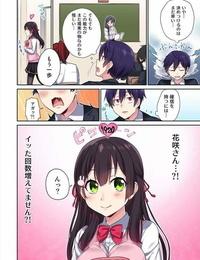 Namita Iinchou no Hi. Mi. Tsu. ~Itta Kaisuu ga Barechau Sekai~ 1