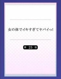 Morishima Kon- Rin Onna no Karada de iki Sugite Yabai! 9 Digital