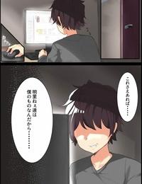 MC Aneochi 3-nin no Ane o Choukyou Shita Kiroku