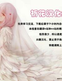 Ishikei Kininacchau Toshigoro COMIC HOTMiLK 2008-02 Chinese 祈花汉化组