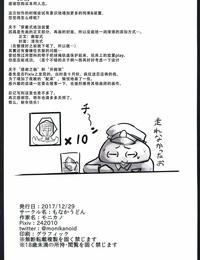 C93 Monaka Udon Monikano Juujunyoukan Suzuya Jinmon Chousho Kantai Bevy -KanColle- Chinese 涼麵個人漢化