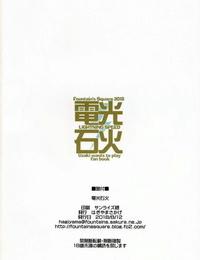 C94 Loads Square Hagiya Masakage Lightning Speed + Omakebon Uzaki-chan wa Asobitai! Spanish Rakuen Translations