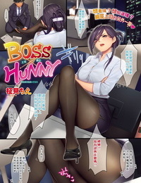 Masami Chie BOSS×HUNNY - 上司甜心 COMIC ExE 15 Chinese 漢化組漢化組 Digital