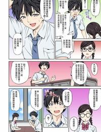 Tsukimoto Kizuki Hook-up no Yoshuu Shimasen ka? ~Seikou no Jitsugi Shiken ga Dounyuu Sareta Shakai~ Ch. 1 COMIC Ananga Ranga Vol. 49 Chinese 無邪気漢化組 - part 2