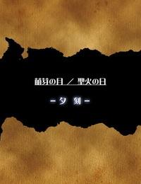サークルゆき 聖王国フォーリア ~廻る時 束縛された魂~ -王妃編- - part 7