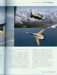 Variable Fighter Master File VF-25 Messiah