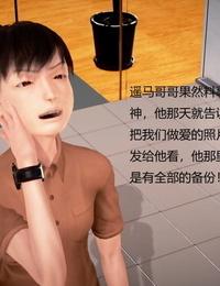 masquerade 丝袜女教师兰若 TEACHER LANRUO 24 Chinese - part 3