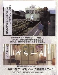 Megami Kyouten Aoki Reimu EroPolygon Vol.01