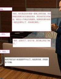 3Diddly Hannahs Corruption Chapter 1 汉娜的堕落 第一章 Chinese - part 3