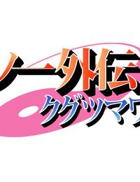 Sucreme Kunoichi Gaiden ~Kugutsu Mawashi~ NARUTO Animated